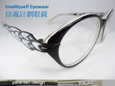 信義計劃 BOZ 光學眼鏡 型號1315 圓框 膠框 金屬腳 鏡架專利設計 patented design 可配近視老花