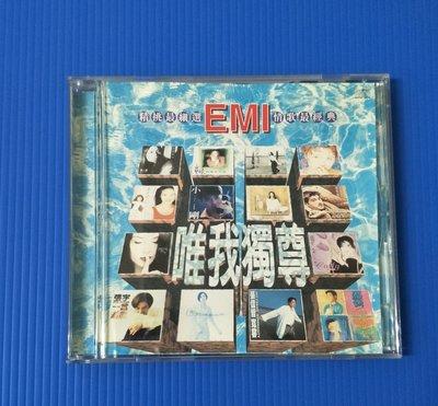 EMI 精挑最細選  情歌最經典 唯我獨尊 合輯CD