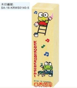 彩色四分印 大眼青蛙~便利木印 、含刻贈套、每顆特惠89元、SA-16-KRWS0140-5【禾昇 高雄 刻印】