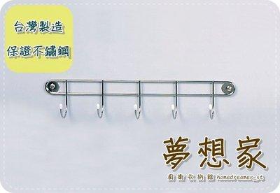 不鏽鋼廚房收納架 置物架 瀝水架 餐具掛架 鍋具吊掛架 砧板吊架 掛衣勾 五聯鈎架  不銹