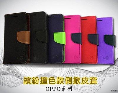 【撞色款~掀蓋皮套】OPPO F1 F1f / OPPO F1S A59 側翻皮套 側掀皮套 手機套 書本套 保護殼 可