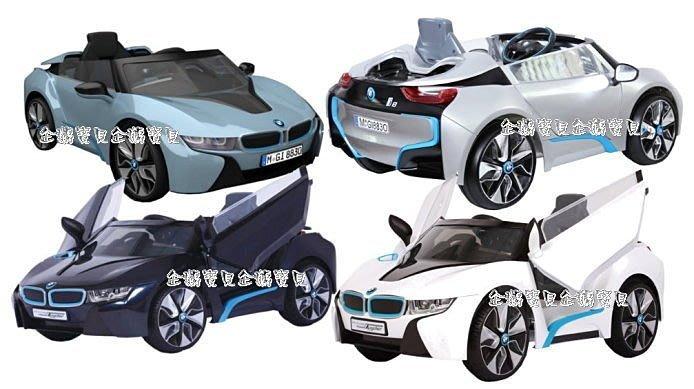 @企鵝寶貝二館@ 【公司保固】正原廠授權 寶馬BMW i8 (雙驅) 遙控電動車 / 兒童電動車~可議價