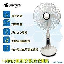 [Dennys丹尼斯]16吋DC直流充電風扇/有定時/有搖控/可充電/FN-1618DC