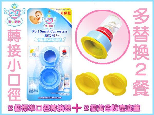 第一寶寶拋棄式奶瓶 加購 ~ 小口徑~多替換2餐 ~2小口徑轉接器+2防塵黃底蓋 接nuk