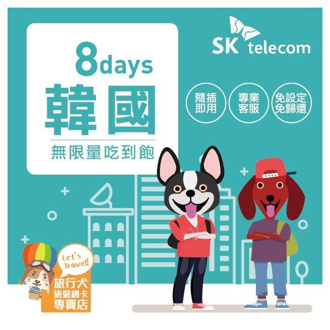 【瘋殺價】韓國網卡【8天4G不降速無限吃到飽】 4G 高速網卡SIM卡 韓國全區適用  隨插即用 現貨【MLDKR12】