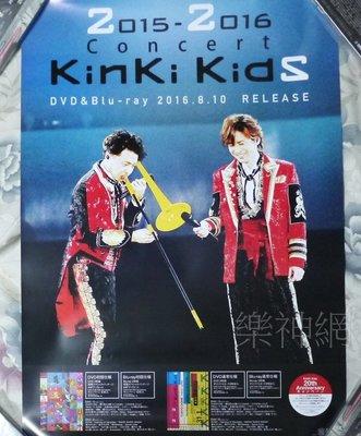 近畿小子KinKi Kids 演唱會 2015-2016 Concert 【日版特典海報 (無摺痕)】全新