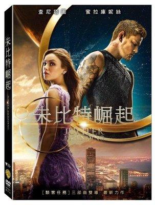 (全新未拆封)朱比特崛起 Jupiter Ascending DVD(得利公司貨)