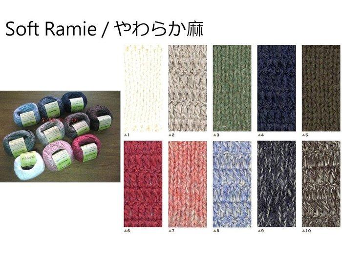 日本Daruma やわらか麻~包包、帽子~手工藝材料、編織工具、進口毛線、麻繩、紙線、棉線☆彩暄手工坊☆