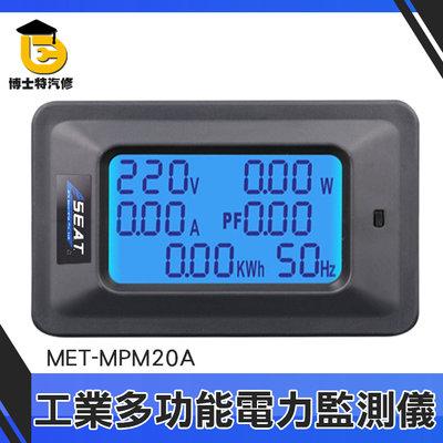 博士特汽修 電力監測儀 電量功率計 量插座空調功耗檢測 測試儀 家用電壓電流電錶 110V-250V 功率計 MPM20A