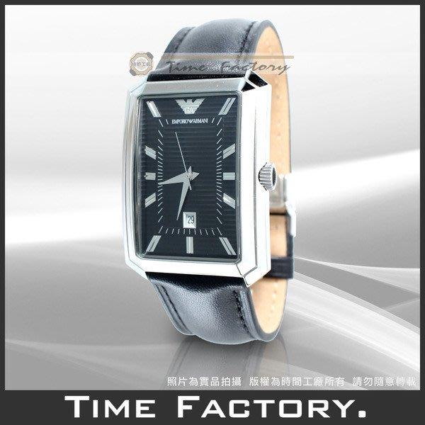 【時間工廠】全新原廠正品 ARMANI 時尚品味方型腕表 AR0455