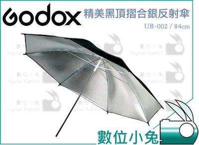 數位小兔【Godox 神牛 UB-002 84cm 精美黑頂摺合銀色反射傘】反光傘 反射傘 柔光傘 無影罩 UB002