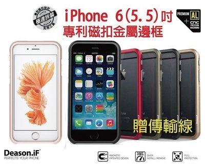 贈傳輸線 Deason.iF  iphone 6 Plus/6s Plus鋁框 手機殼 保護殼 邊框 專利磁扣