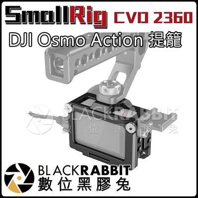 數位黑膠兔【 SmallRig CVD2360 Osmo Action 提籠 】 DJI 運動 相機 快拆 配件