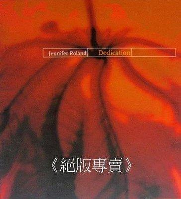 《絕版專賣》Jennifer Roland 珍妮佛羅南 / Dedication 奉獻 火焰小提琴