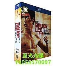 BD藍光電影1080P Bruce Lee 李小龍 動作冒險系列經典珍藏版 中字字幕 全新盒裝