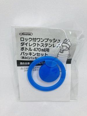 【樂樂日貨】*現貨* 日本 Skater 超輕量 不銹鋼 替換 墊片 墊圈 適用 SDC4 SKDC4 470ml