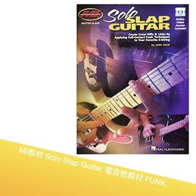 mi教材 Solo Slap Guitar 電吉他 FUNK 進階 手法 概念 樂理