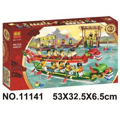 現貨 - 博樂 11141  龍舟 /相容樂高 80101 80102 80103 中國端午節限定版
