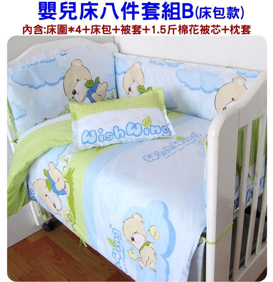 寶媽咪~嬰兒床純棉床圍八件套B/嬰兒床套寢具專屬尺寸訂作(85款花色任選)床包款