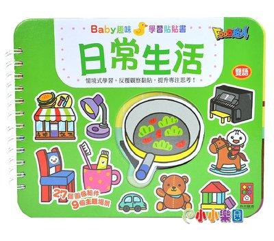 *小小樂園*風車圖書 日常生活Baby趣味學習貼貼書,情境式學習,反覆觀察黏貼,提升專注思考!