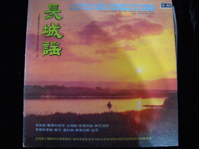 ※布箱子※黑膠唱片LP(LP209)~ 台灣交響樂【長城謠】