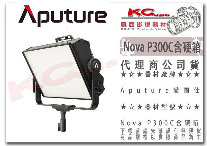 價格洽凱西影視器材【 APUTURE愛圖仕 NOVA P300C 含硬箱 全色域高亮度柔光板燈 公司貨】色片模組 雙電源