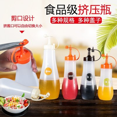 Coco-塑料醬汁瓶擠醬瓶番茄沙拉醬料瓶果醬尖嘴瓶擠壓瓶裱花嘴擠壺油壺