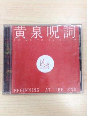 日本團體/(絕版)Magane 凶音-Beginning at the End 黄泉呪詞(重金屬,黃泉咒詞)
