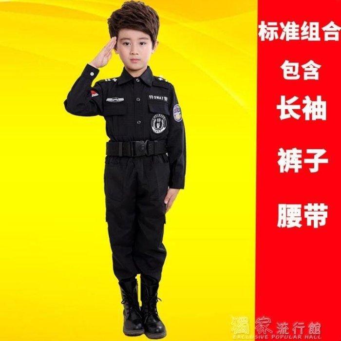 兒童軍裝套裝警察服小特種兵衣服男孩警官小警特服裝萬圣節錶 YJT