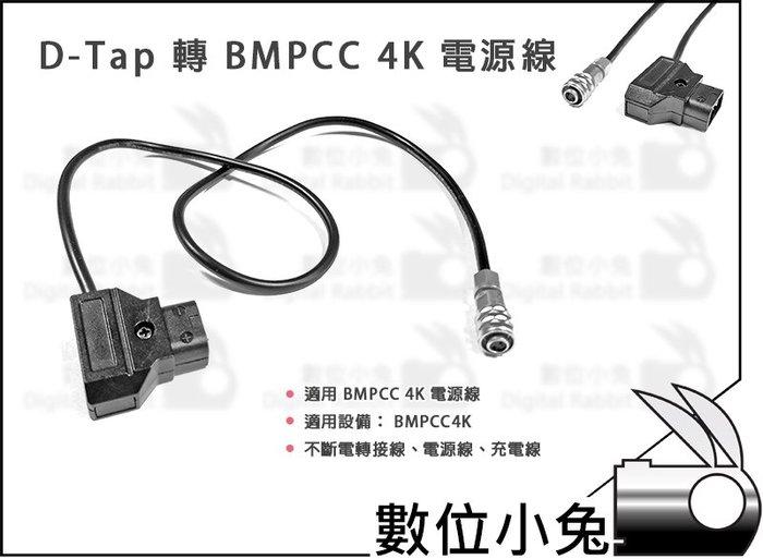 數位小兔【D-tap 轉 BMPCC 4K 電源線】轉接線 供電線 充電 電源 攝影機