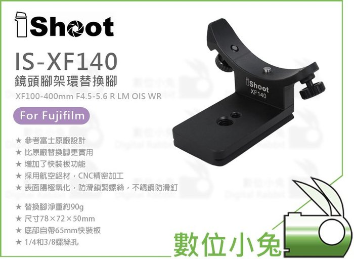 數位小兔【IShoot IS-XF140 鏡頭腳架環替換腳】Fujifilm 100-400mm f/4.5-5.6 R