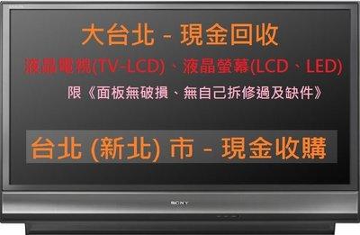 東芝新禾 TOSHIBA 37吋LCD液晶電視 37HL86G《主訴:畫面異常白霧化、油畫負片白屏顯示》維修實例