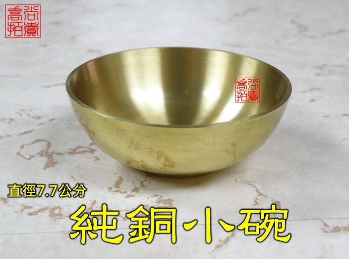【威利購】風水商品.純銅製杯碗【7.7公分小碗】