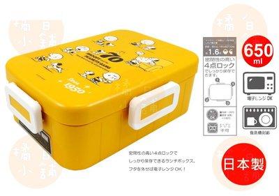 【橘白小舖】(日本製)日本進口 SNOOPY 史努比 可微波 便當盒 650ml 野餐盒 便當 PEANUTS 70週年