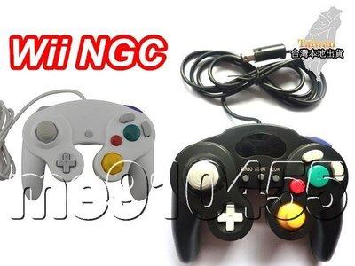 Wii NGC 手把 有線手把 任天堂手柄 遊戲手把 NGV gamecube 手柄 NGC wii手把 有線手柄 現貨