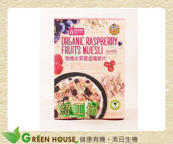 [綠工坊]   有機水果覆盆莓麥片     超商取貨付款 免匯款 青荷