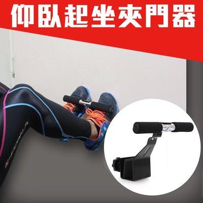 ≡排汗專家≡【99301152】MDBuddy 仰臥起坐夾門器(訓練 健身
