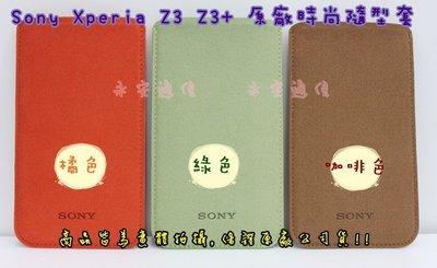 【永安】買一送一 Sony Xperi...