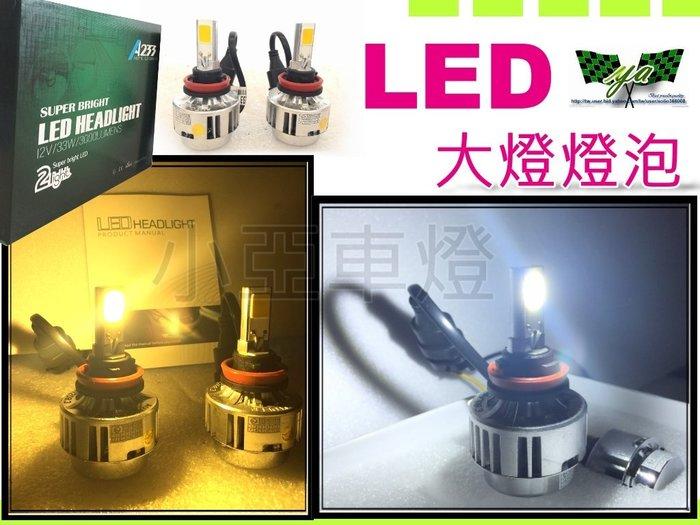 小亞車燈~ LED 大燈 燈泡 H1 H4 H7 H11 9005 9006 規格 R17