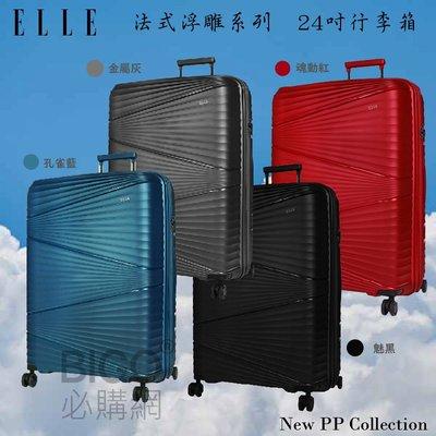 限時下殺~【ELLE】法式浮雕系列-24吋輕量PP材質行李箱 四色任選 登機箱 旅行箱 旅遊箱 出國 行李 拉桿箱 託運