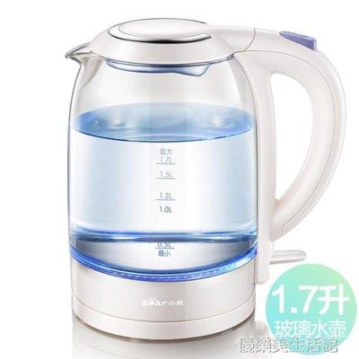 小熊家用玻璃電熱水壺燒水壺大容量自動斷電快壺迷你宿舍開水茶壺