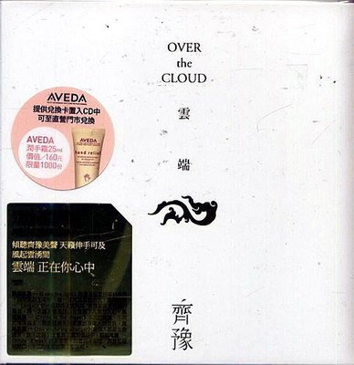 齊豫 CHYI YU / 雲端 OVER the CLOUD / 88697976802