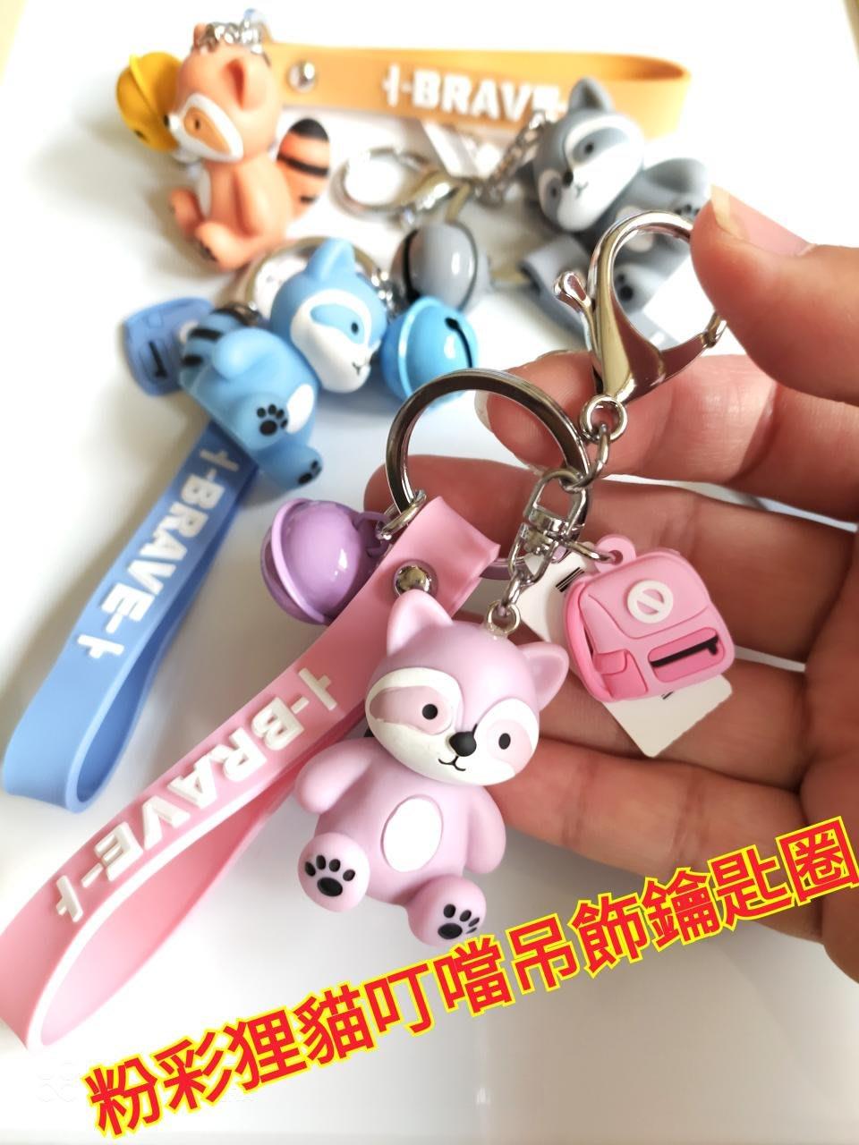粉彩狸貓叮噹 吊飾 鑰匙圈 配件 包包掛飾 飾品 送禮 生日