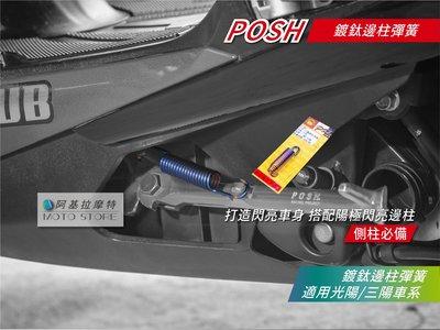POSH 鍍鈦邊柱彈簧 邊柱彈簧 適用 雷霆 雷霆S G5 G6 MANY JETS VJR FIGHTER