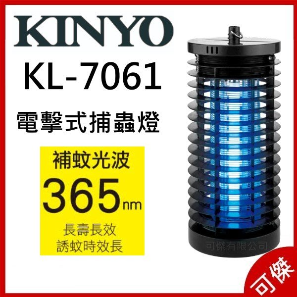 KINYO 耐嘉 6W 電擊式無死角UVA燈管捕蚊燈 KL-7061 紫外線  捕蚊燈  吊環設計 公司貨  可傑