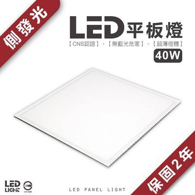 【現貨二年保固】LED 40W 全電壓 W60*L60 輕鋼架 側發光 平板燈 高亮 導光 超薄 省電高效 無藍光不眩光
