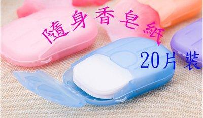 烘貝樂-隨身香皂片 20片盒裝 香皂紙 紙香皂 肥皂片 肥皂紙 洗手片 戶外 旅行 露營 洗手乳 殺菌 去汙