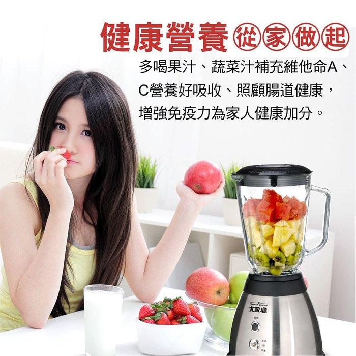 (吉賀)大家源 碎冰果汁機 果汁機 蔬果機 料理機 攪拌機 調理機 1.5公升 TCY-6735
