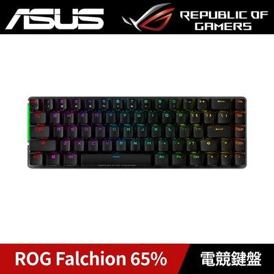 【玖盈科技】華碩 ASUS ROG Falchion 65% 無線機械式 電競鍵盤