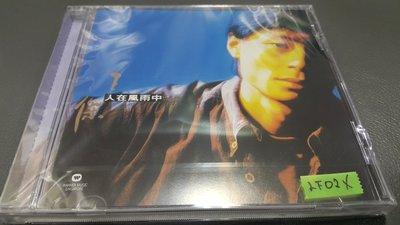 *愛樂唱片*王傑 / 人在風雨中 坡版 全新 LF024(背後數字隨機出貨)